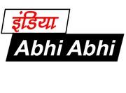 Viral News in Hindi