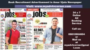 Amar Ujala Recruitment Display Advertisement